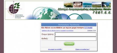 Το ΓΕΩΤΕΕ καλεί όλα τα μέλη του να εγγραφούν στην online υπηρεσία του