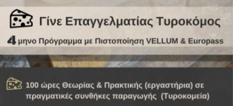 Σεμινάριο 4 μηνών στην τυροκομία από το ΕΛΚΕΔΙΜ Κοζάνης