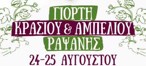 Γιορτή κρασιού και αμπελιού στη Ραψάνη 24-25 Αυγούστου