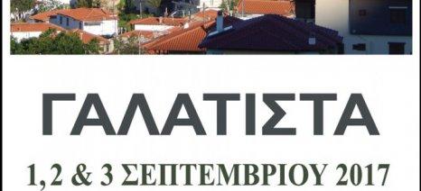 Το τριήμερο 1-3 Σεπτεμβρίου η 7η Γιορτή Κτηνοτροφίας-Γεωργίας στη Γαλάτιστα