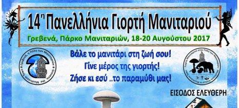 Από 18 έως 20 Αυγούστου η 14η Πανελλήνια Γιορτή Μανιταριού στα Γρεβενά