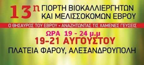 Γιορτή Βιοκαλλιεργητών και Μελισσοκόμων από 19 έως 21 Αυγούστου στην Αλεξανδρούπολη