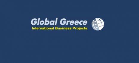 Συμβουλές για εξαγωγικές επιχειρήσεις από την Global Greece