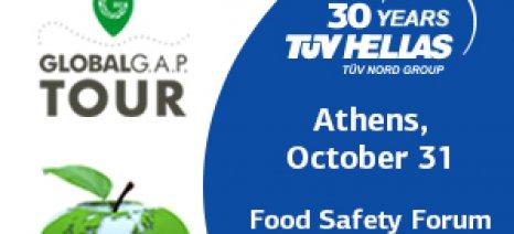 TÜV HELLAS (TÜV NORD) και GLOBALG.A.P. διοργανώνουν το Food Safety Forum «Ασφαλείς και Βιώσιμες Γεωργικές Πρακτικές»
