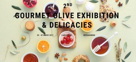 Από 5 έως 7 Μαΐου η έκθεση Gourmet Olive & Delicacies στη Θεσσαλονίκη