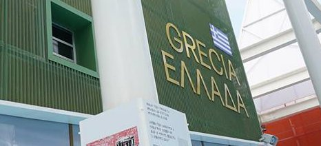 Η Ελλάδα θα είναι τιμώμενη χώρα στη Summer Fancy Food Show 2018 στη Νέα Υόρκη