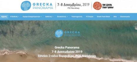 Συμμετοχή στο 4ο Greek Food Show στη Βαρσοβία από την Περιφέρεια Κεντρικής Μακεδονίας