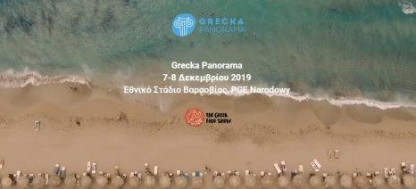 """Η Περιφέρεια Κεντρικής Μακεδονίας συμμετέχει για πρώτη φορά στο """"Greek Food Show"""" στην Πολωνία"""