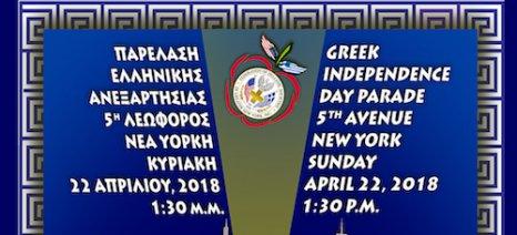 Στην παρέλαση για την εθνική ανεξαρτησία στη Νέα Υόρκη θα συμμετέχει ο Κόκκαλης στις 22 Απριλίου