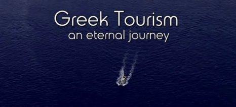 Βραβεία για το Ελληνικό τουριστικό φιλμ «Greek Tourism. An eternal journey»