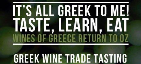 Ιούνιος, ο μήνας του ελληνικού κρασιού στην Αυστραλία
