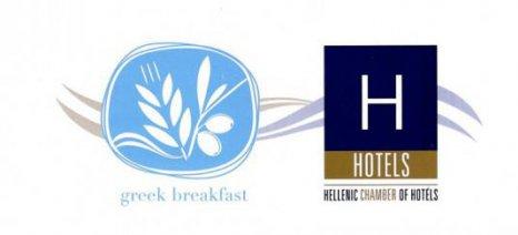 Περισσότερα μόρια στα ξενοδοχεία με «Ελληνικό πρωινό»