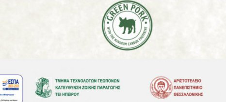 Green Pork: Πρόγραμμα για παραγωγή χοιρινού κρέατος που δεν επιβαρύνει το περιβάλλον