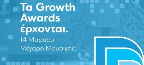 Στις 14 Μαρτίου θα γίνει η φετινή απονομή των Βραβείων Ανάπτυξης & Επιχειρηματικότητας «Growth Awards»