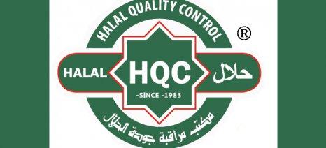 Πιστοποιήσεις τροφίμων σύμφωνα με το πρότυπο Halal μπορεί πλέον να διενεργεί η Genecon