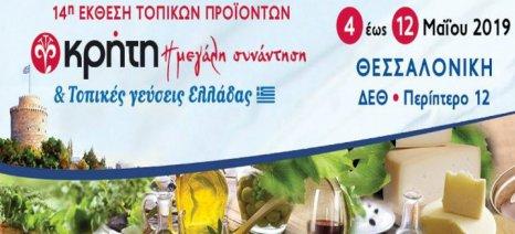 """Η 14η έκθεση """" Κρήτη η μεγάλη συνάντηση και τοπικές γεύσεις Ελλάδας"""" στη Θεσσαλονίκη"""