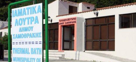 Εκδήλωση με θέμα τις προοπτικές ανάπτυξης των ιαματικών πηγών στη Σαμοθράκη