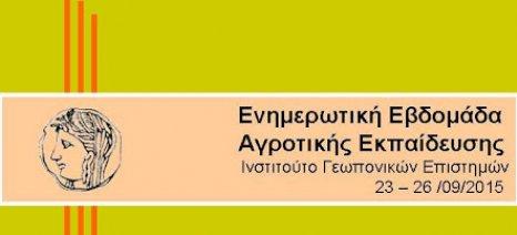 Ενημερωτική Εβδομάδα Αγροτικής Εκπαίδευσης στο Κτήμα Συγγρού