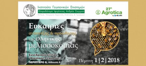Ημερίδα για τη μελισσοκομία διοργανώνει το ΙΓΕ την Πέμπτη στο πλαίσιο της Agrotica