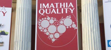 Από σήμερα έως 15 Οκτωβρίου στο Ζάππειο η πρώτη έκθεση Imathia Quality