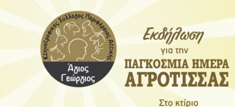 Παγκόσμια Ημέρα της Αγρότισσας η 15η Οκτωβρίου - εκδήλωση από τον Κτηνοτροφικό Σύλλογο Αττικής