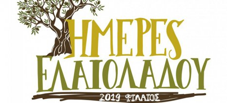 Ο «ΦΙΛΑΙΟΣ» συμμετέχει στον παγκόσμιο εορτασμό για το ελαιόλαδο