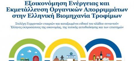 Ημερίδα στη Θεσσαλονίκη για την εξοικονόμηση ενέργειας και εκμετάλλευση οργανικών απορριμμάτων στη βιομηχανία τροφίμων