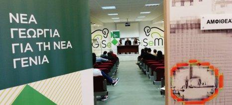 «Πρωτογενής τομέας & Μεταποίηση: Δημιουργία προϊόντος από την ιδέα στο ράφι!» - τα συμπεράσματα της εκδήλωσης