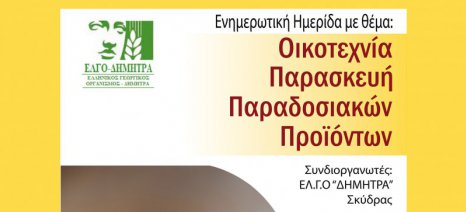 Ημερίδα για την οικοτεχνία και την παρασκευή παραδοσιακών προϊόντων από τον ΕΛΓΟ Σκύδρας