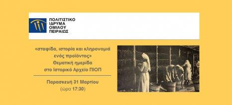 Ημερίδα για την ιστορία της σταφίδας διοργανώνει το Πολιτιστικό Ίδρυμα Ομίλου Πειραιώς στην Αθήνα