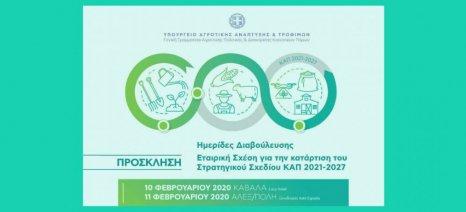 Ημερίδες διαβούλευσης για το εθνικό στρατηγικό σχέδιο της νέας ΚΑΠ σε Αλεξανδρούπολη και Καβάλα