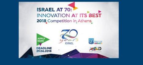"""Εννιά μέρες έμειναν για δήλωση συμμετοχής στον διαγωνισμό  """"Israel at 70: Innovation at its Best 2018"""""""