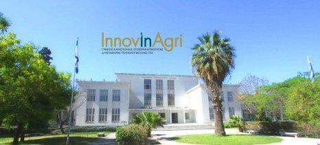 InnovinAgri: Η καινοτομία βραβεύεται αύριο από το Γεωπονικό Πανεπιστήμιο και το Χρηματιστήριο Αθηνών