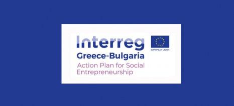 Ημερίδα από την Περιφέρεια Κεντρικής Μακεδονίας για τα «Εργαλεία ανάπτυξης κοινωνικής επιχειρηματικότητας»