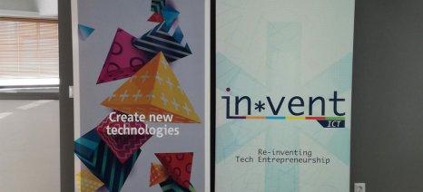 Συνολικά 25 ομάδες εντάσσονται στο πρόγραμμα Invent ICT, που προωθεί τη νέα επιχειρηματικότητα