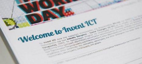 Άνοιξε ο 2ος κύκλος αιτήσεων για την τεχνολογική θερμοκοιτίδα Invent ICT