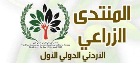 Την Ιορδανία και το 1ο Φόρουμ για τη Γεωργία και τα Τρόφιμα επισκέπτεται αύριο ο Αποστόλου