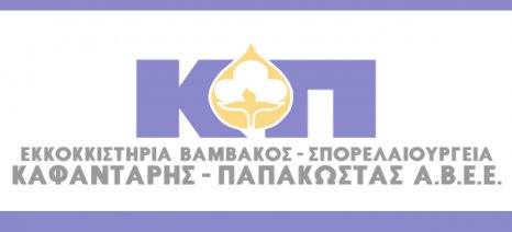 Σε συμφωνία με την Εθνική Τράπεζα για τη ρύθμιση του δανεισμού της προχώρησε η Καφαντάρης-Παπακώστας