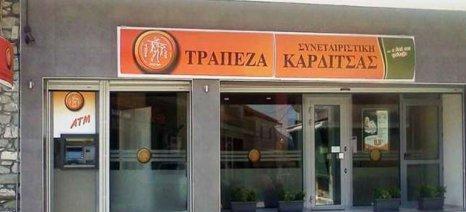 Συνεταιριστική Τράπεζα Καρδίτσας: Η τράπεζα που στήριξε την τοπική ανάπτυξη μέσα στην κρίση