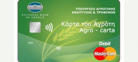 Κανονικά ανανεώνεται πλέον η Κάρτα Αγρότη από όλες τις τράπεζες