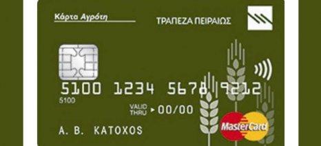 Επέκταση του πιστωτικού ορίου της «Κάρτας του Αγρότη» και με το «Πρασίνισμα»
