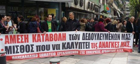 """Εργαζόμενοι στα πρώην σούπερ-μάρκετ """"Αρβανιτίδη"""": Καμία συναίνεση, κανένας συμβιβασμός"""