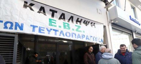 Υπό κατάληψη τα γραφεία της διοίκησης της ΕΒΖ από τευτλοπαραγωγούς