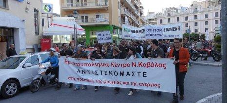 Πανκαβαλιώτικο συλλαλητήριο πραγματοποιήθηκε την Τρίτη για την ELFE (πρώην ΒΦΛ)