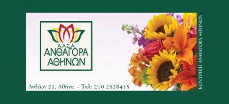 Μέχρι τις 11 π.μ. οι συναλλαγές στην Κεντρική Ανθαγορά Αθηνών - αίτημα για επαναφορά του μειωμένου συντελεστή ΦΠΑ