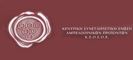 Η ΚΕΟΣΟΕ ανοίγει το θέμα των αποκλεισθέντων νομών από τις αποζημιώσεις για περονόσπορο του 2011