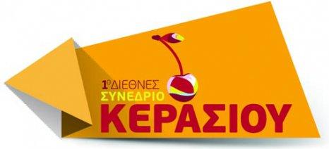 Το πρώτο Διεθνές Συνέδριο Κερασιού στη Θεσσαλονίκη στις 24-25 Απριλίου