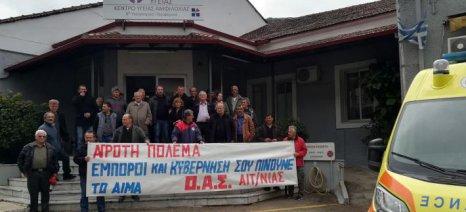 Περίπου... 24 άτομα συμμετείχαν σε κινητοποίηση της Ομοσπονδίας Αγροτικών Συλλόγων Αιτωλοακαρνανίας