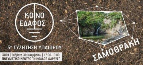 """""""Κοινό Έδαφος"""": Συζήτηση στη Σαμοθράκη για την προστασία και αναγέννηση των εδαφών"""
