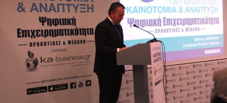 Στο συνέδριο για τις «προοπτικές της ψηφιακής Γεωργίας-Κτηνοτροφίας» συμμετείχε ο Κόκκαλης